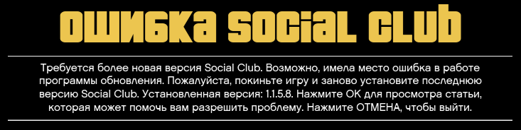 Ошибка Social Club
